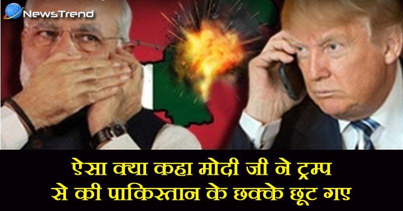 PM Modi call to Donald trump