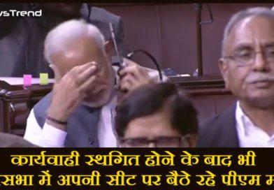 हंगामे से राज्यसभा कार्यवाही स्थगित होने के बाद भी अपने सीट पर बैठे रहे प्रधान मंत्री नरेंद्र मोदी