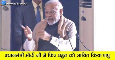 narendra modi mock rahul gandhi