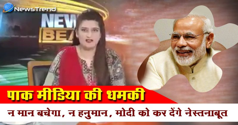Pakistani anchor warning PM Modi
