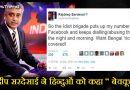 बंगाल में सांप्रदायिक दंगेः राजदीप सरदेसाई का ट्वीट – बेवकूफ लोग चाहते है मैं इसपर न्यूज़ दिखाऊ