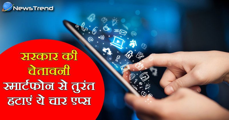 Remove mobile apps from Phone