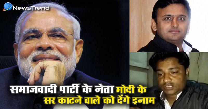 SP Leader threats amit shah and modi