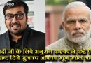 Anurag kashyap targeted pm modi