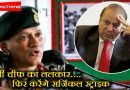 Army chief on jawan video