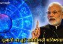 यूपी चुनावों पर हुई सबसे बड़ी भविष्यवाणी… सबको धूल चटा देंगे पीएम मोदी!
