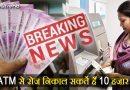 नोटबंदी के 69 दिन बाद मिली सबसे बड़ी खुशखबरी! ATM से पैसे निकालने की सीमा बढ़ी!