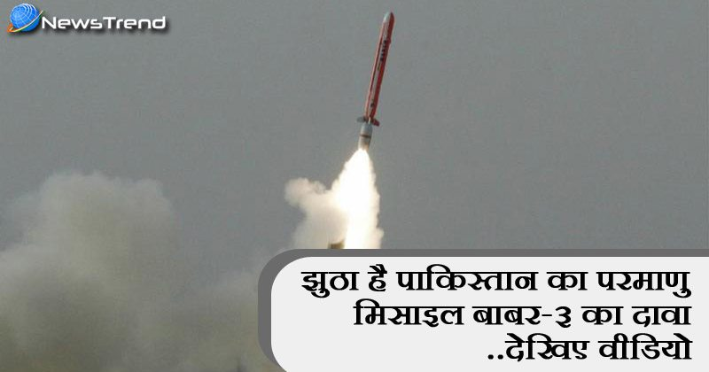 झूठा है पाकिस्तान का परमाणु मिसाइल बाबर-3 का दावा –