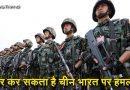 खुलासा – फिर होने वाली है भारत और चीन के बीच जंग! नेपाल-म्यांमार के रास्ते हमला करने वाला है ड्रैगन!
