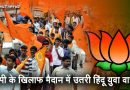 hindu yuva vahini field candidate against bjp