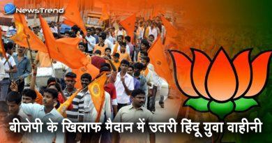 hindu yuva vahini field candidate against bjp