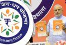 जन-धन खाताधारकों के लिए खुशखबरी, मोदी सरकार देगी दो लाख रुपये का बीमा…