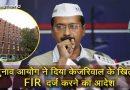 FIR against kejriwal