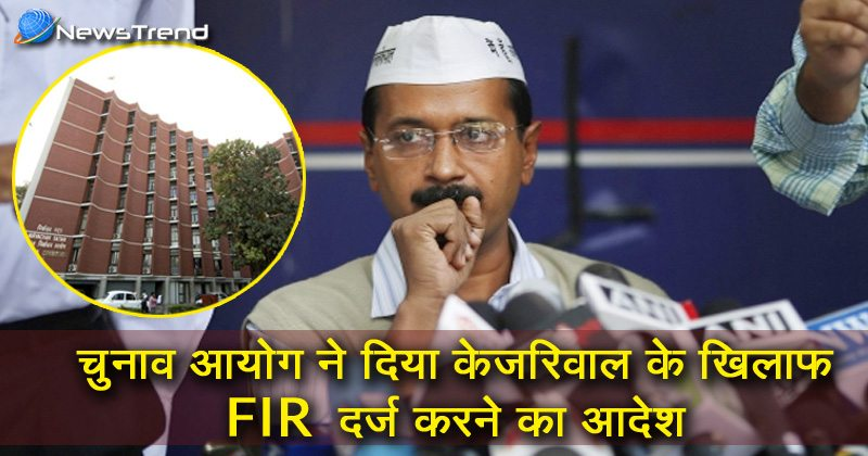 FIR against kejriwal