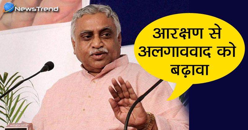 Photo of आरक्षण पर RSS नेता का बयान, 'आरक्षण बना रहा तो बढेगा अलगाववाद…!'