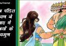 जानिए – महान पंडित रावण ने बताए थे 'स्त्रियों के अवगुण', रामचरित मानस में भी लिखी हैं यही बातें