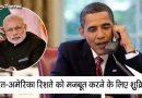 ओबामा ने पीएम मोदी को फोन कर भारत-अमेरिका के बीच रिश्ते मजबूत करने के लिए कहा शुक्रिया!