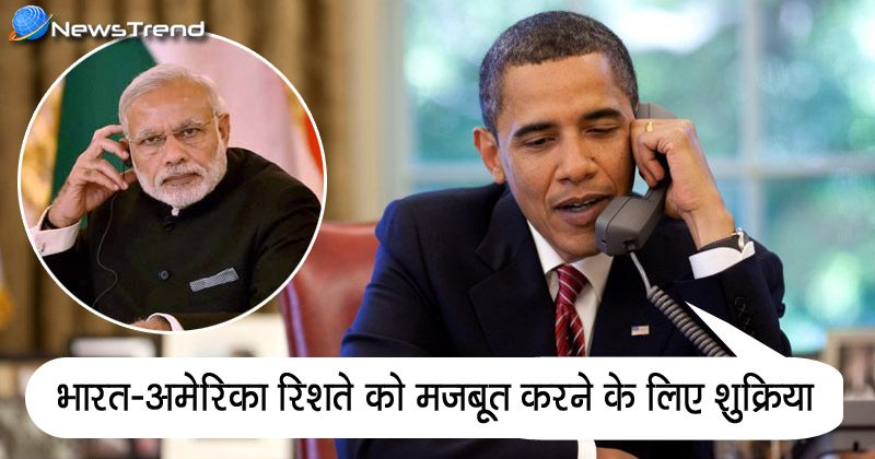 Obama telephoned Modi thanks