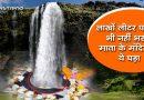 शीतला माता के चमत्कार को देखकर हो जायेंगे दंग, लाखों लीटर पानी से भी नहीं भरता मंदिर का यह घड़ा!