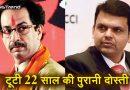 BMC चुनाव में टूटी 22 साल पुरानी शिवसेना-बीजेपी की दोस्ती!