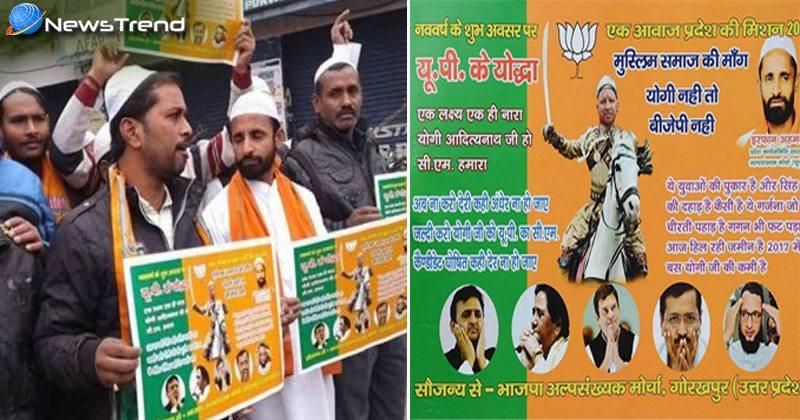 Muslim organisation yogi adityanath