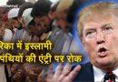 ट्रंप का आदेश –  अमेरिका में 7 मुस्लिम देशों के नागरिकों की एंट्री पर रोक,  मुस्लिमों का होगा 'धार्मिक टेस्ट'!