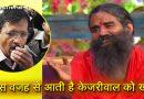 'बाबा जी की बूटी' – बाबा रामदेव और पीएम मोदी की इस 'बूटी' से आती है केजरीवाल को खांसी! – देखें वीडियो