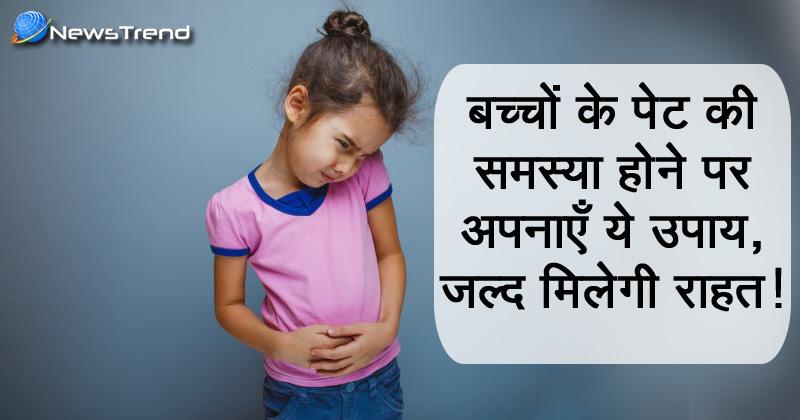 Photo of अगर आपके बच्चे के भी पेट में दर्द है या पेट खराब है तो अपनाएँ ये उपाय, जल्द मिलेगी राहत!