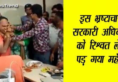 सरकारी अधिकारी को रिश्वत लेना पड़ गया महँगा, जनता ने मुँह में ठुसे मिर्च लगे नोट… देखें वीडियो!