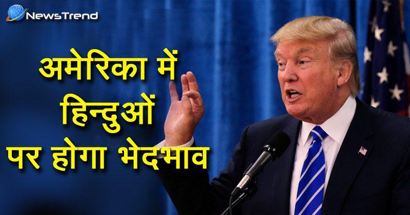 Photo of बड़ी खबर – डोनाल्ड ट्रंप के निशाने पर हिंदु! अमेरिका में धार्मिक आजादी होगी खत्म, हिन्दुओं से होगा भेदभाव!