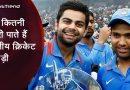 क्या आप जानते हैं भारतीय क्रिकेट खिलाडियों को कितनी सैलरी मिलती है? नहीं तो यहाँ जानें!