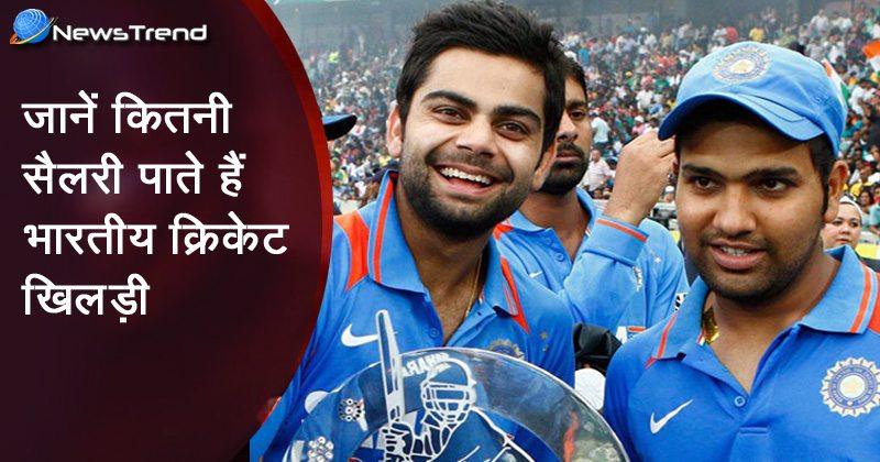 Photo of क्या आप जानते हैं भारतीय क्रिकेट खिलाडियों को कितनी सैलरी मिलती है? नहीं तो यहाँ जानें!
