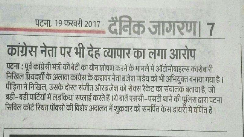 Ravish Kumar Brother Sex Racket