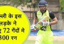 तोड़े सारे रिकार्ड्स, 72 गेंदों मे लगाया तिहरा शतक इस क्रिकेटर के पिता चलाते हैं टैम्पो..!