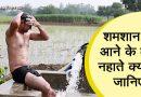 क्या आप जानते हैं कि श्मशान से आने के बाद नहाते क्यों हैं, जानें इसके वैज्ञानिक और धार्मिक कारण को!