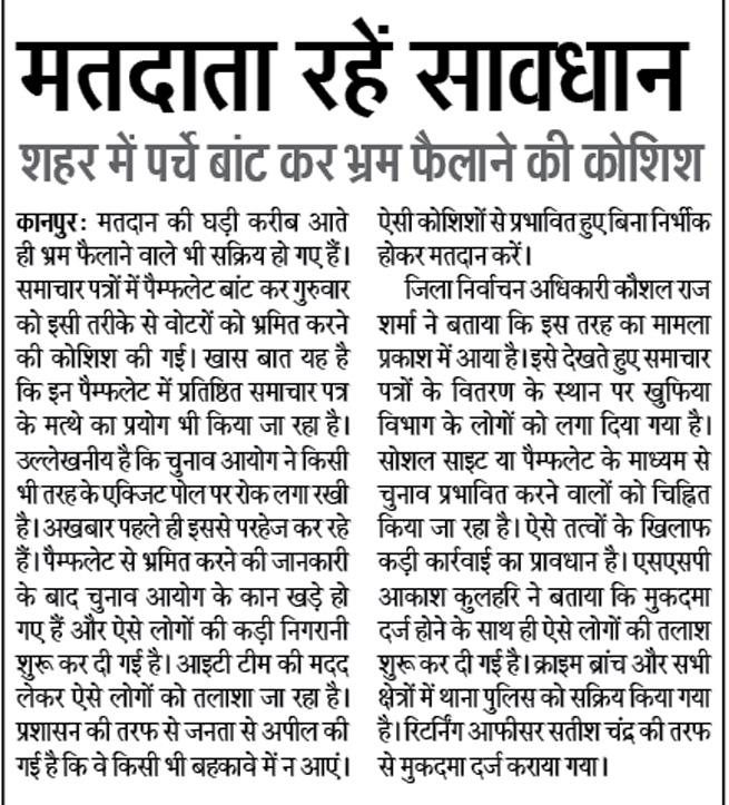 SP congress government in uttar Pradesh