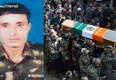 शहीद की अंतिम यात्रा में उमड़ा कश्मीरी जनसैलाब!