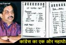 वीडियोः कांग्रेस का एक और महाघोटाला –  डायरी से हुआ खुलासा, कांग्रेसी नेताओं को बांटे गए 600 करोड़ रुपए!
