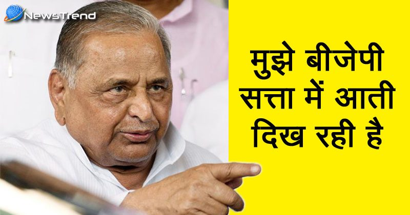 Mulayam singh comment BJP Win