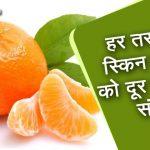 संतरा की इन खूबियों से अंजान होंगे आप, बालों से लेकर त्वचा तक के लिए फायदेमंद है संतरा!