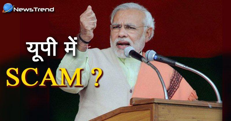 Photo of पीएम मोदी ने दी SCAM की नई परिभाषा! सपा, कांग्रेस, अखिलेश और मायावती सबको धो डाला!