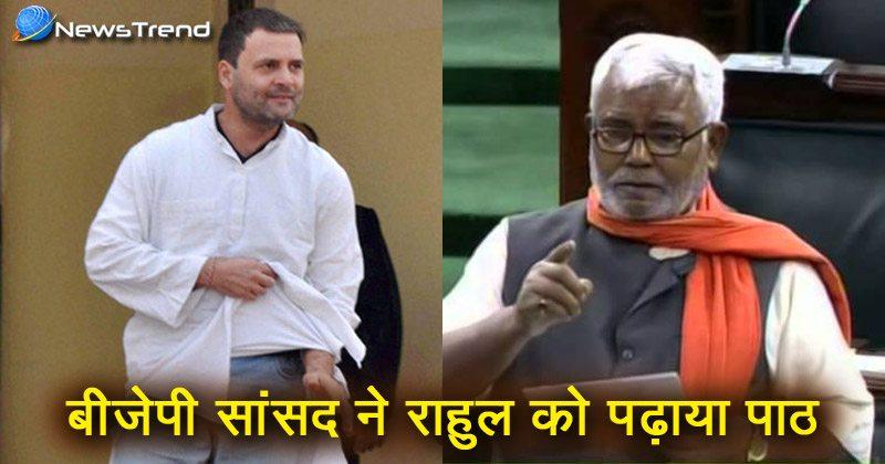 Hukumdev yadav attack on Rahul
