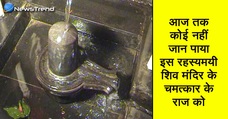Photo of कोई नहीं जान पाया इस रहस्यमयी शिव मंदिर के चमत्कार के राज को, जाने क्या है राज!