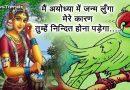 एक गलती के कारण माँ सीता को झेलना पड़ा दुसह दुःख, जानिए उनकी निंदा करने वाले धोबी के पूर्व जन्म की कथा!