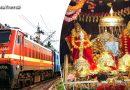 माता वैष्णों देवी का दर्शन करने वाले भक्तों के लिए रेलवे की तरफ से एक नायाब तोहफ़ा!