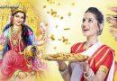 धन की देवी माँ लक्ष्मी को अगर करना चाहते हैं प्रसन्न तो अर्पित करें ये चीजें, भर जायेंगे आपके धन के भंडार!