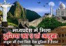 पूरी दुनिया हैरान है, विश्व का 9वां अजूबा भारत में देखकर, जाने क्या है अजूबा… देखें वीडियो!