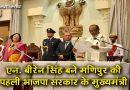 एन. बीरेन सिंह बने मणिपुर के नए सीएम पर शपथ ग्रहण समारोह में नहीं पहुंच सके अमित शाह!