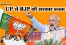 मोदी की दहाड़ के आगे नहीं चला किसी का जादू, यूपी में बीजेपी की सरकार बनना तय!