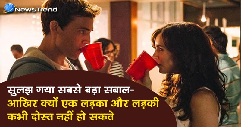 Photo of सुलझा सबसे बड़ा सवाल! आखिर क्यों एक लड़का और एक लड़की कभी दोस्त नहीं हो सकते?